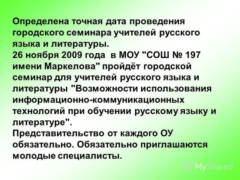 Определена точная дата проведения городского семинара учителей русского языка и литературы. 26 ноября 2009 года в МОУ