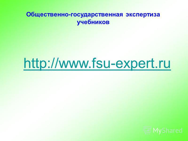 http://www.fsu-expert.ru Общественно-государственная экспертиза учебников