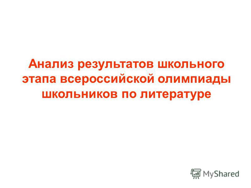 Анализ результатов школьного этапа всероссийской олимпиады школьников по литературе
