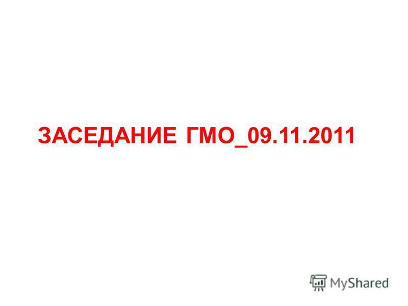 ЗАСЕДАНИЕ ГМО_09.11.2011