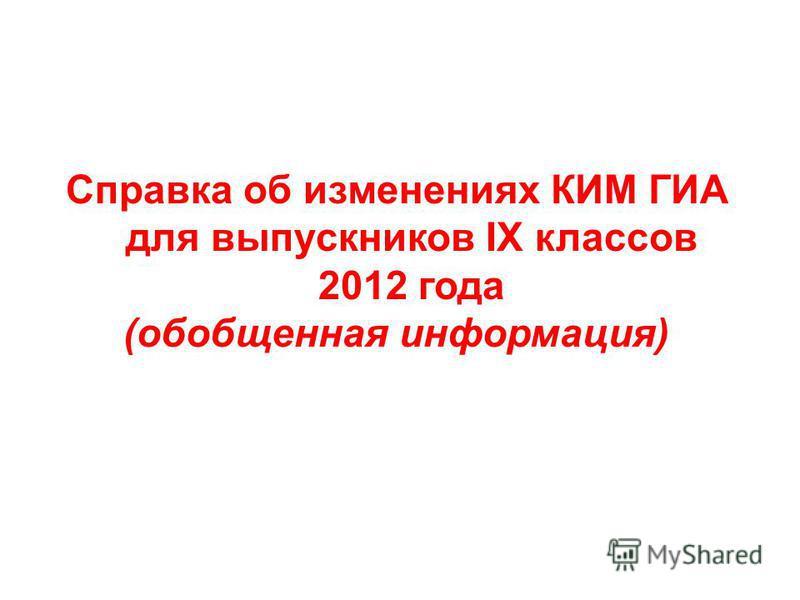 Справка об изменениях КИМ ГИА для выпускников IX классов 2012 года (обобщенная информация)