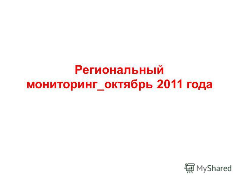 Региональный мониторинг_октябрь 2011 года