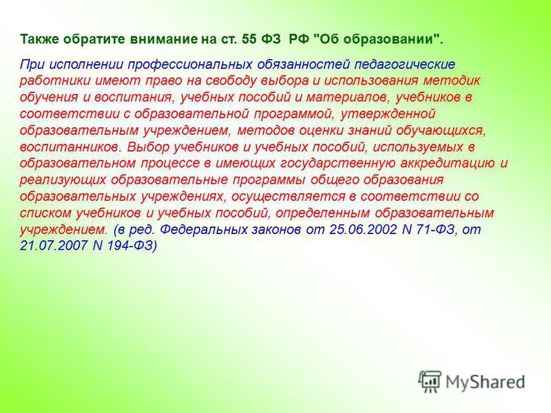 Также обратите внимание на ст. 55 ФЗ РФ