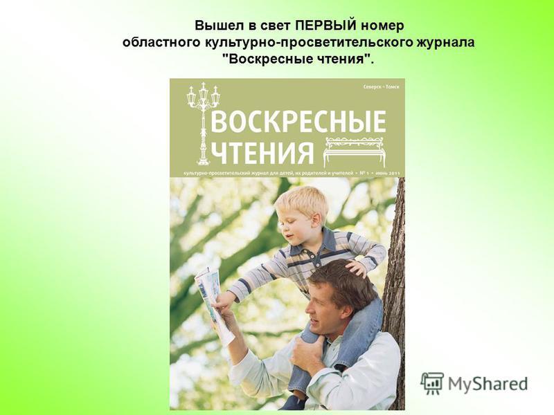 Вышел в свет ПЕРВЫЙ номер областного культурно-просветительского журнала Воскресные чтения.