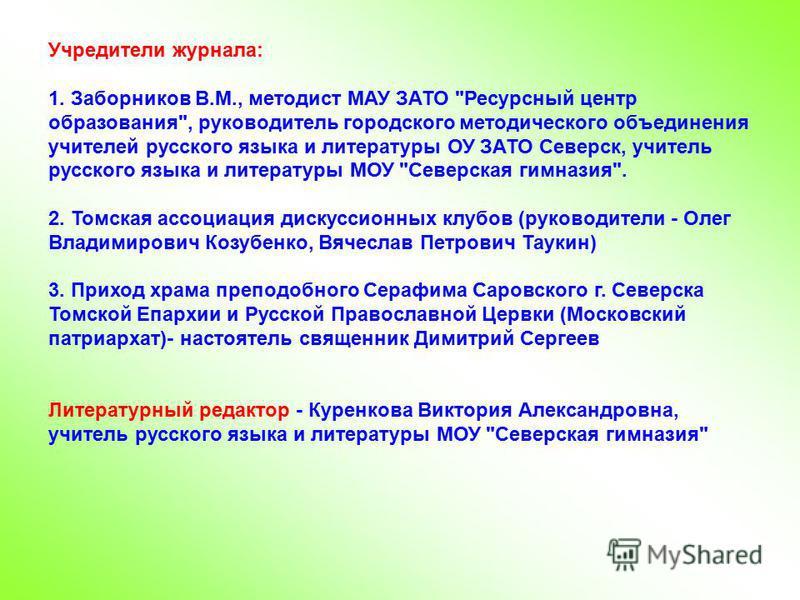 Учредители журнала: 1. Заборников В.М., методист МАУ ЗАТО