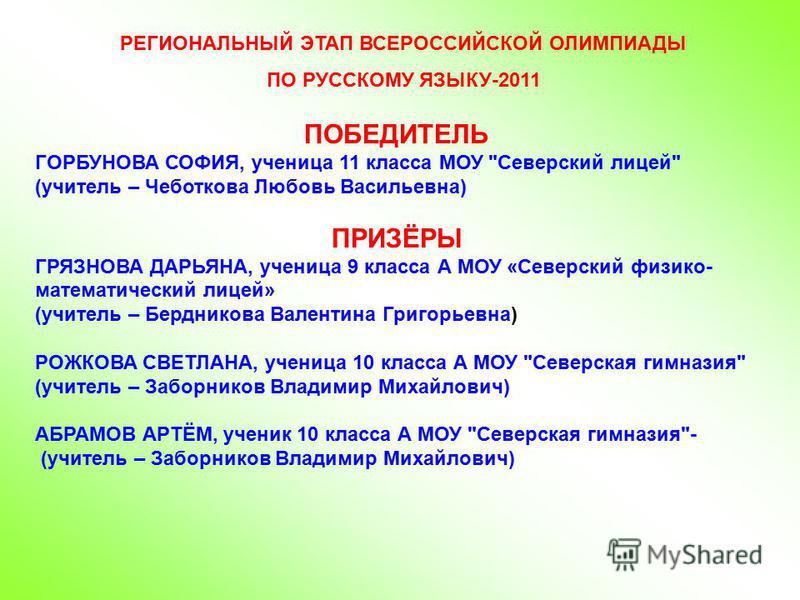РЕГИОНАЛЬНЫЙ ЭТАП ВСЕРОССИЙСКОЙ ОЛИМПИАДЫ ПО РУССКОМУ ЯЗЫКУ-2011 ПОБЕДИТЕЛЬ ГОРБУНОВА СОФИЯ, ученица 11 класса МОУ