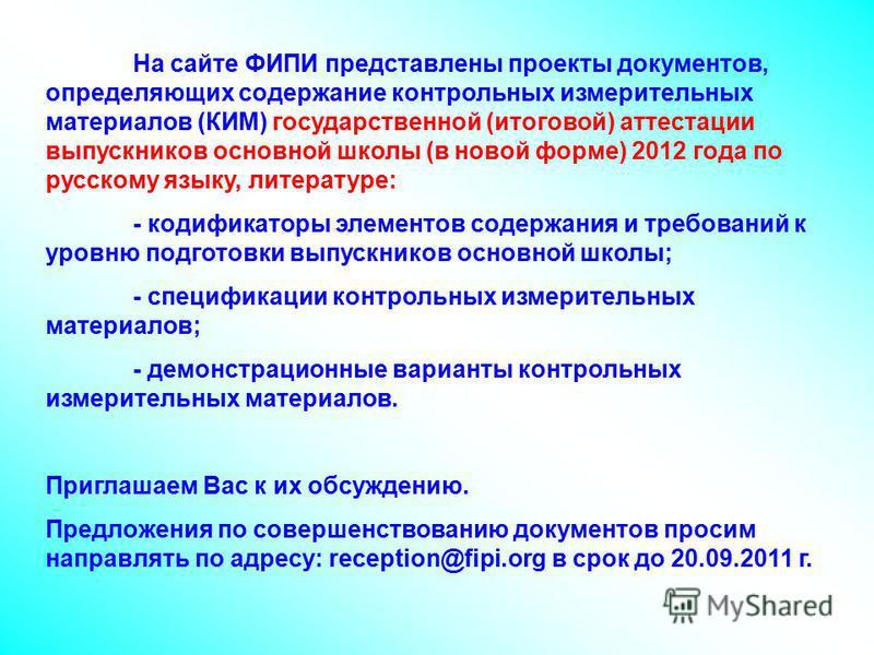 На сайте ФИПИ представлены проекты документов, определяющих содержание контрольных измерительных материалов (КИМ) государственной (итоговой) аттестации выпускников основной школы (в новой форме) 2012 года по русскому языку, литературе: - кодификаторы