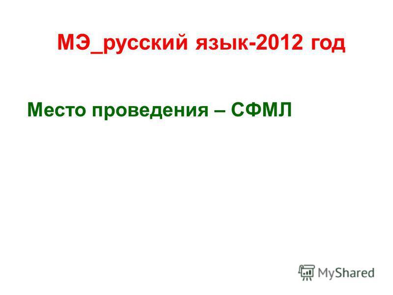 МЭ_русский язык-2012 год Место проведения – СФМЛ
