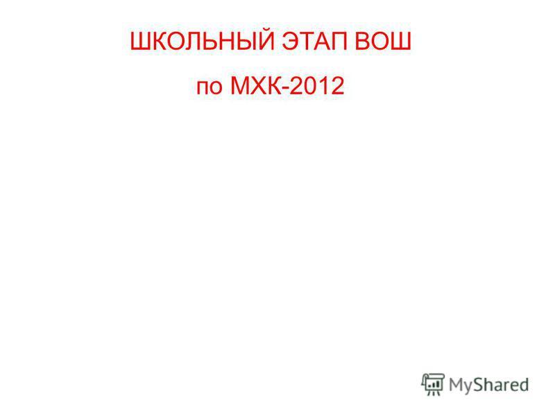 ШКОЛЬНЫЙ ЭТАП ВОШ по МХК-2012