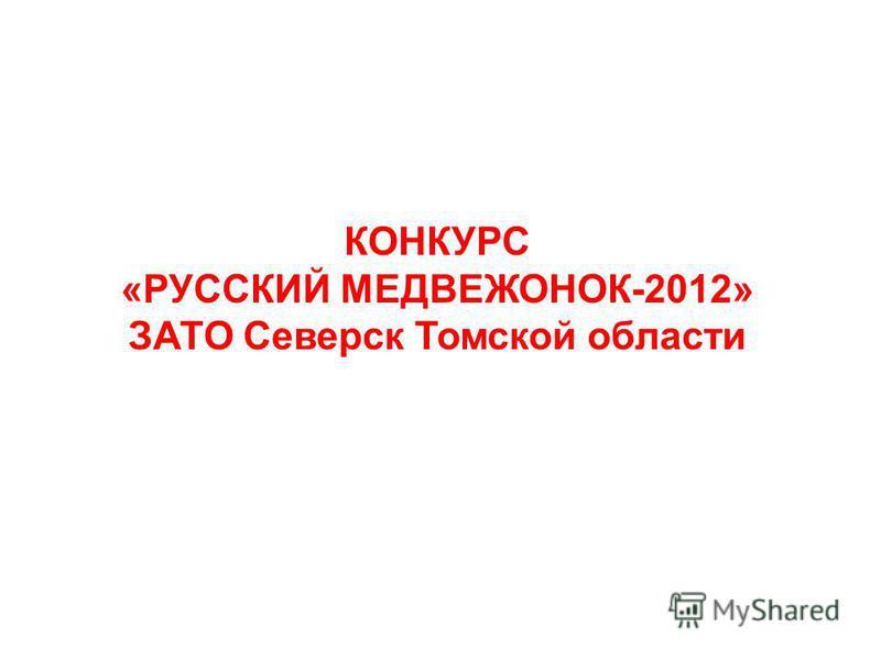 КОНКУРС «РУССКИЙ МЕДВЕЖОНОК-2012» ЗАТО Северск Томской области