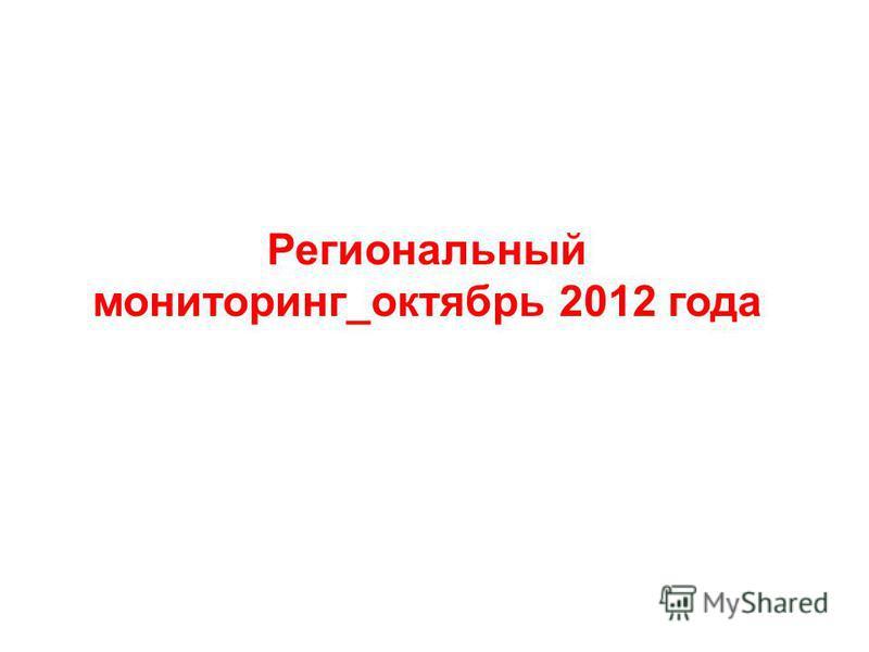 Региональный мониторинг_октябрь 2012 года