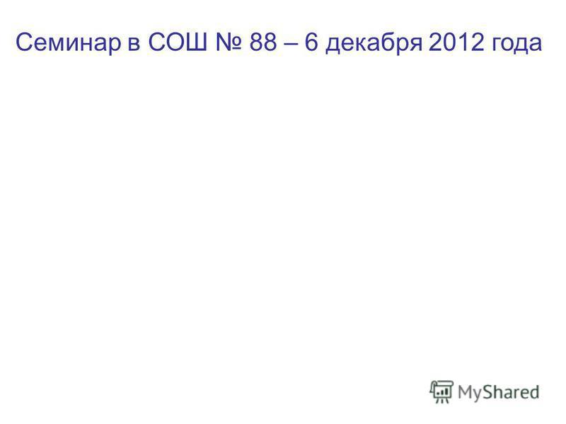 Семинар в СОШ 88 – 6 декабря 2012 года
