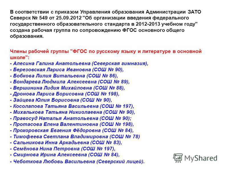 В соответствии с приказом Управления образования Администрации ЗАТО Северск 549 от 25.09.2012