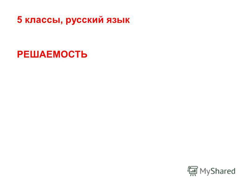 5 классы, русский язык РЕШАЕМОСТЬ