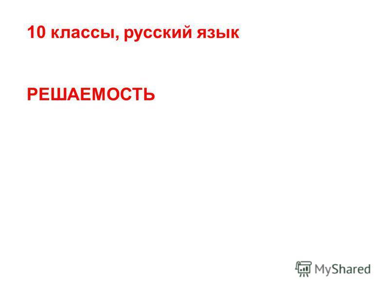 10 классы, русский язык РЕШАЕМОСТЬ