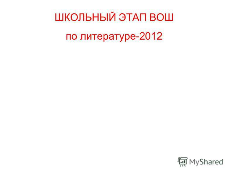 ШКОЛЬНЫЙ ЭТАП ВОШ по литературе-2012