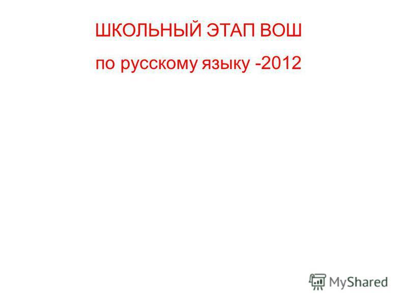 ШКОЛЬНЫЙ ЭТАП ВОШ по русскому языку -2012