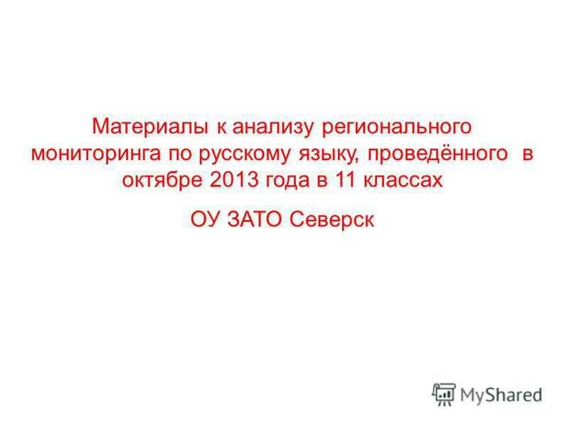 Материалы к анализу регионального мониторинга по русскому языку, проведённого в октябре 2013 года в 11 классах ОУ ЗАТО Северск