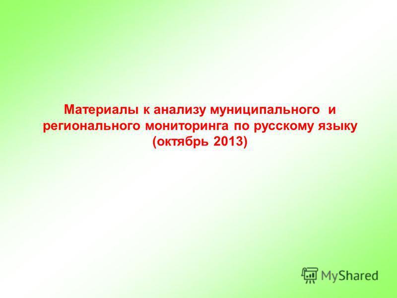 Материалы к анализу муниципального и регионального мониторинга по русскому языку (октябрь 2013)
