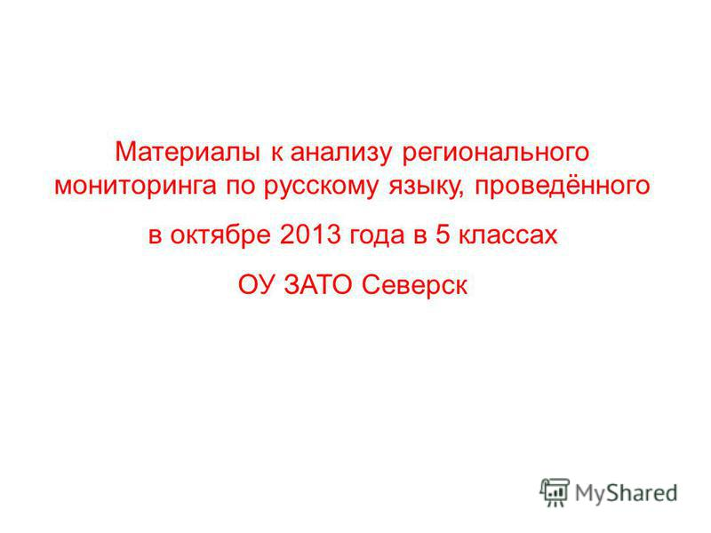 Материалы к анализу регионального мониторинга по русскому языку, проведённого в октябре 2013 года в 5 классах ОУ ЗАТО Северск