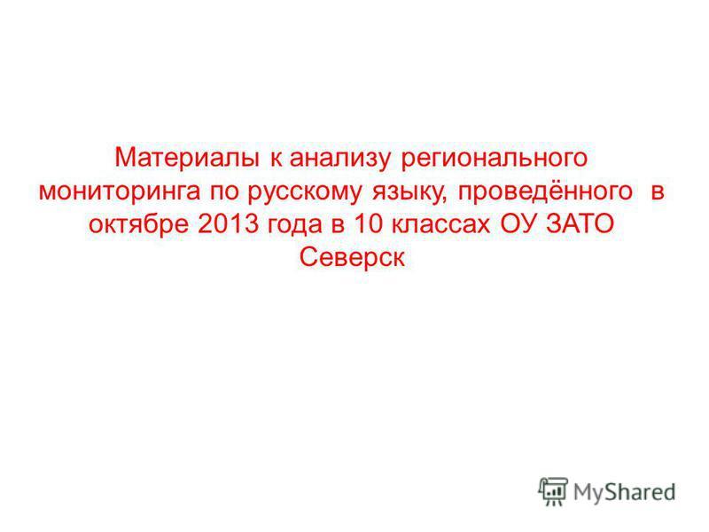 Материалы к анализу регионального мониторинга по русскому языку, проведённого в октябре 2013 года в 10 классах ОУ ЗАТО Северск