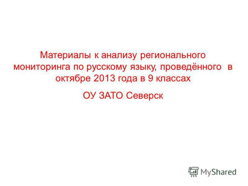 Материалы к анализу регионального мониторинга по русскому языку, проведённого в октябре 2013 года в 9 классах ОУ ЗАТО Северск
