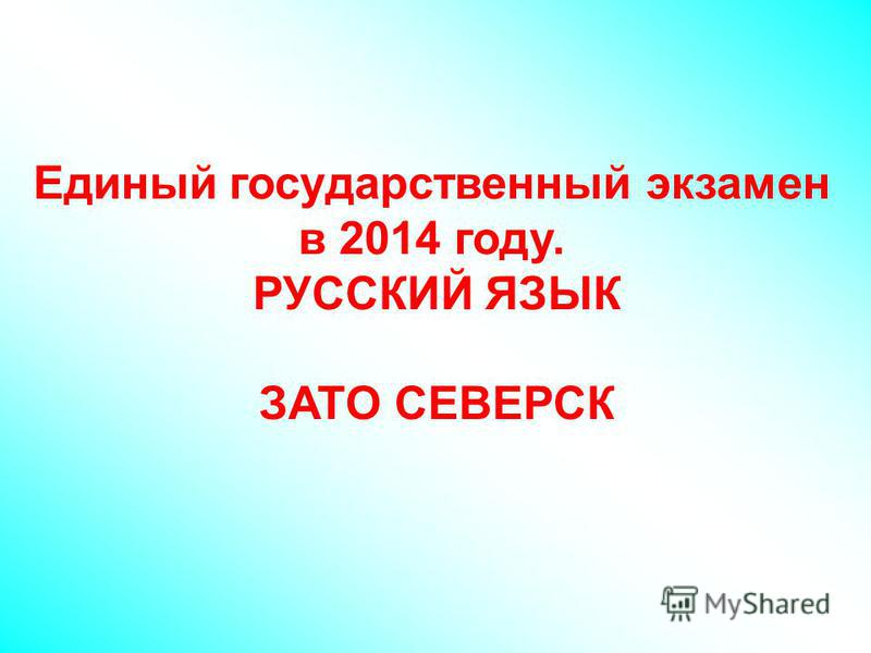 Единый государственный экзамен в 2014 году. РУССКИЙ ЯЗЫК ЗАТО СЕВЕРСК
