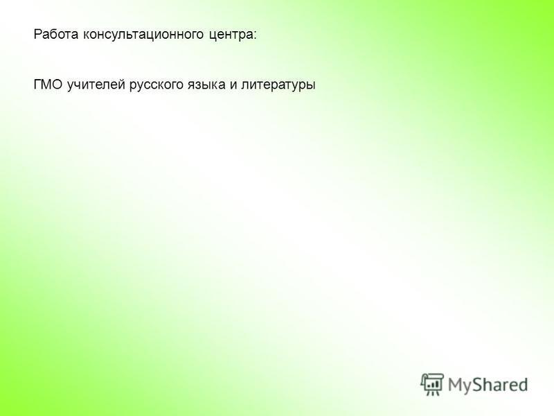 Работа консультационного центра: ГМО учителей русского языка и литературы