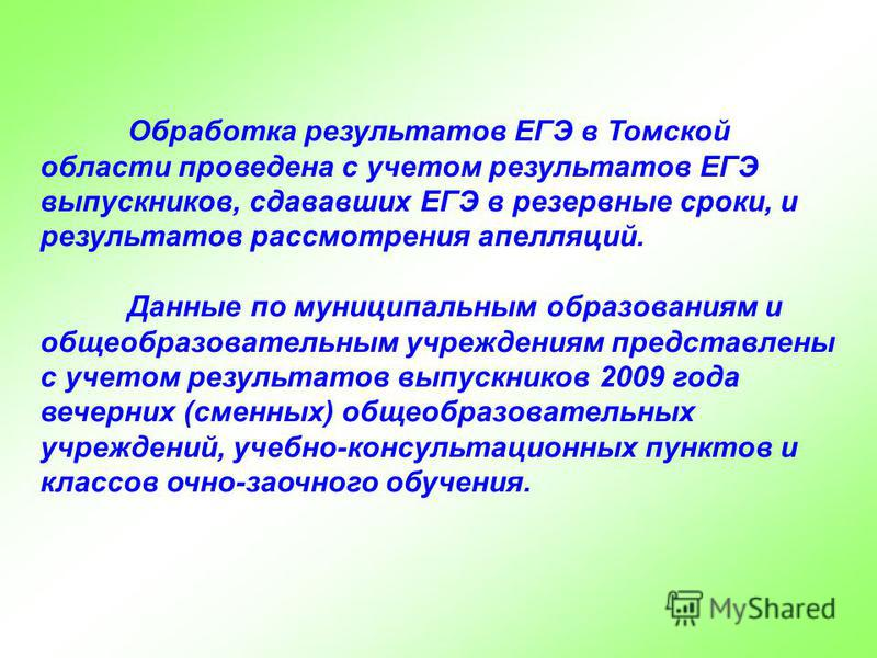 Обработка результатов ЕГЭ в Томской области проведена с учетом результатов ЕГЭ выпускников, сдававших ЕГЭ в резервные сроки, и результатов рассмотрения апелляций. Данные по муниципальным образованиям и общеобразовательным учреждениям представлены с у