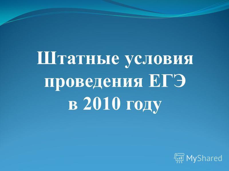 Штатные условия проведения ЕГЭ в 2010 году
