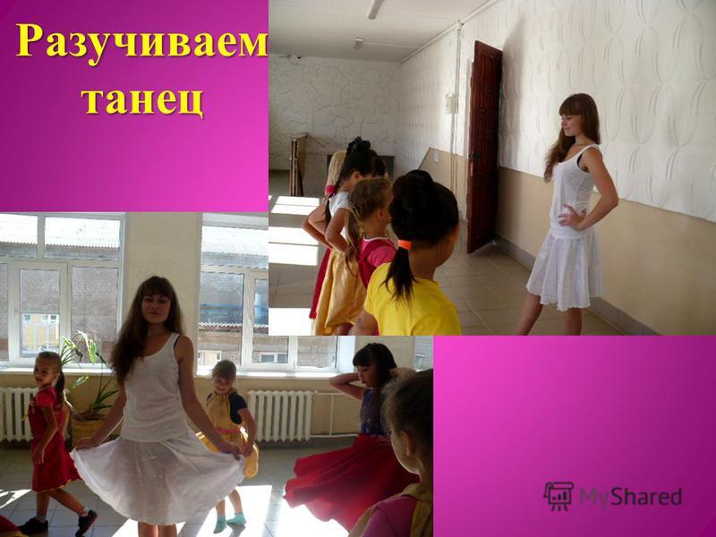 Разучиваем танец