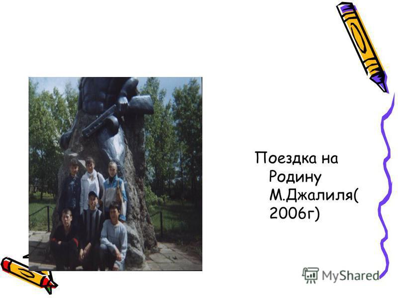 Поездка на Родину М.Джалиля( 2006 г)