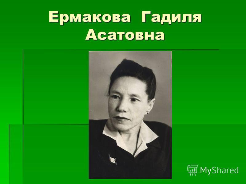 Ермакова Гадиля Асатовна
