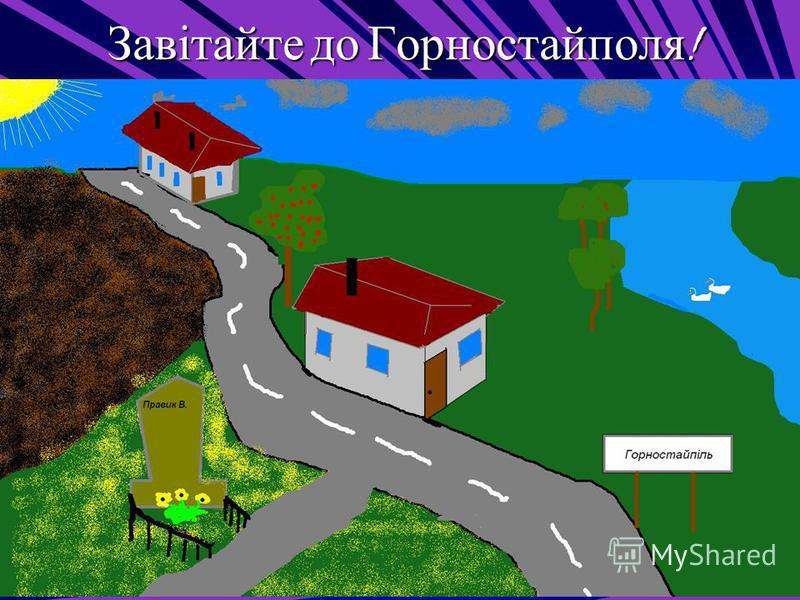 Завітайте до Горностайполя !