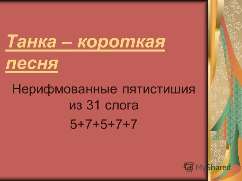 Танка – короткая песня Нерифмованные пятистишия из 31 слога 5+7+5+7+7