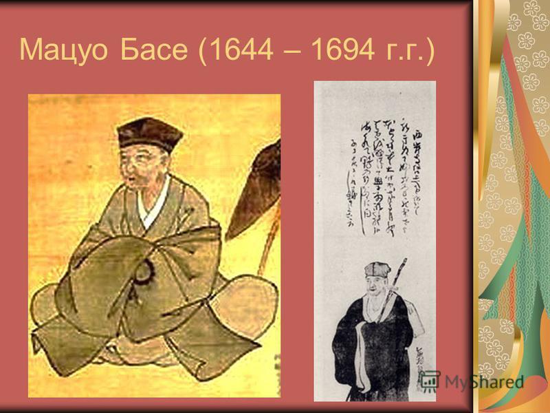 Мацуо Басе (1644 – 1694 г.г.)