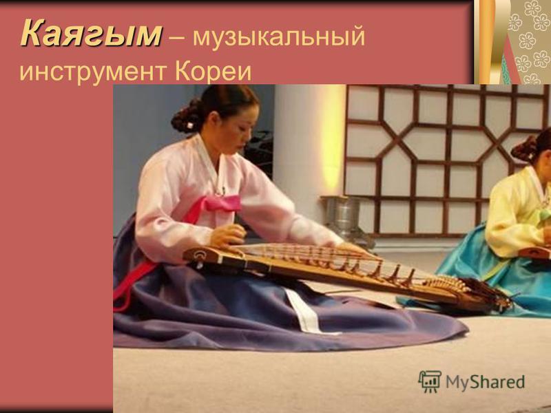 Каягым Каягым – музыкальный инструмент Кореи