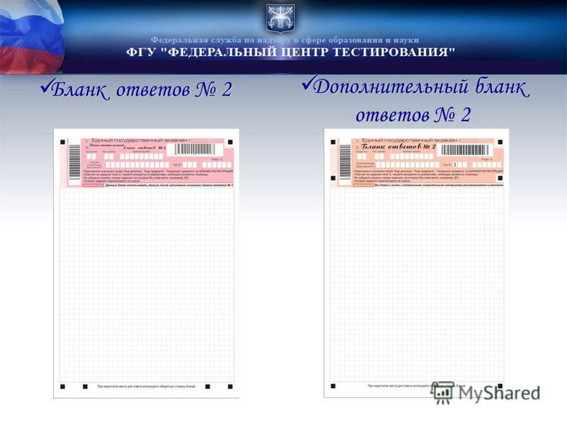 Бланк ответов 2 Бланк ответов 2 Дополнительный бланк ответов 2 Дополнительный бланк ответов 2
