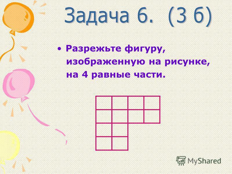 Разрежьте фигуру, изображенную на рисунке, на 4 равные части.