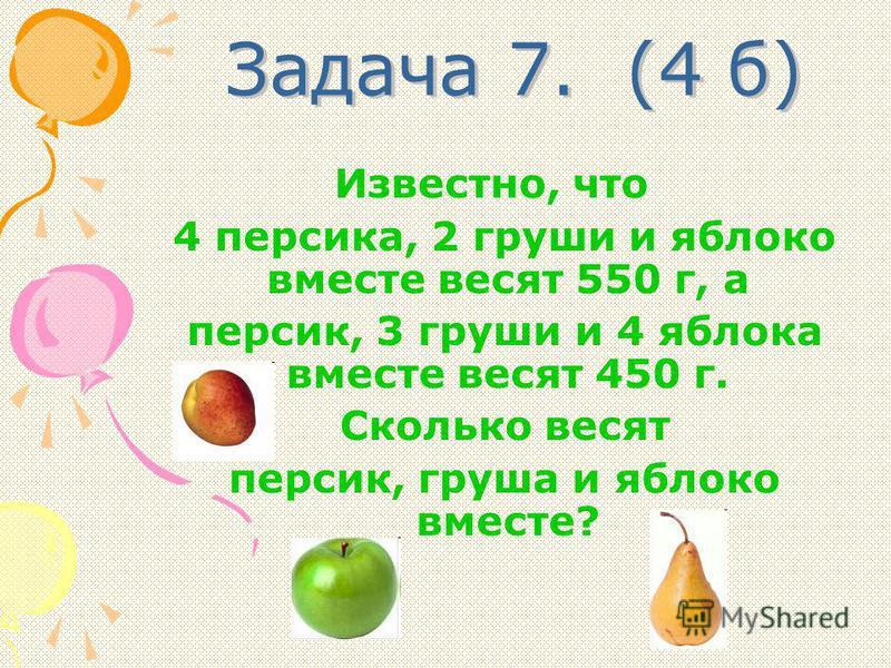Известно, что 4 персика, 2 груши и яблоко вместе весят 550 г, а персик, 3 груши и 4 яблока вместе весят 450 г. Сколько весят персик, груша и яблоко вместе?