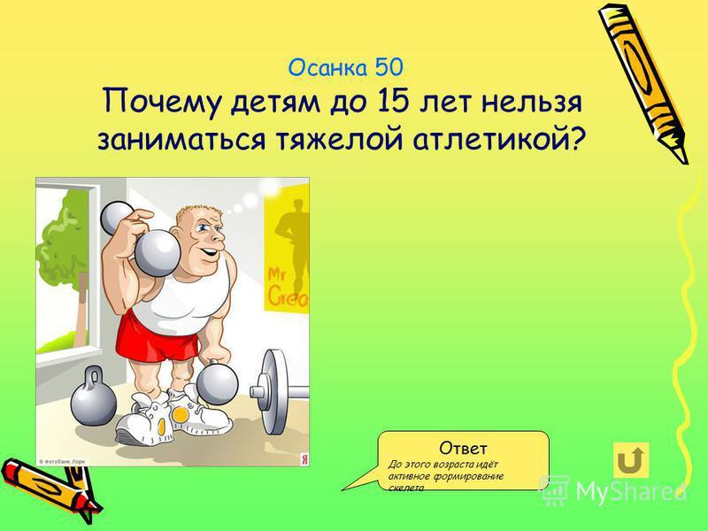 Ответ До этого возраста идёт активное формирование скелета Осанка 50 Почему детям до 15 лет нельзя заниматься тяжелой атлетикой?