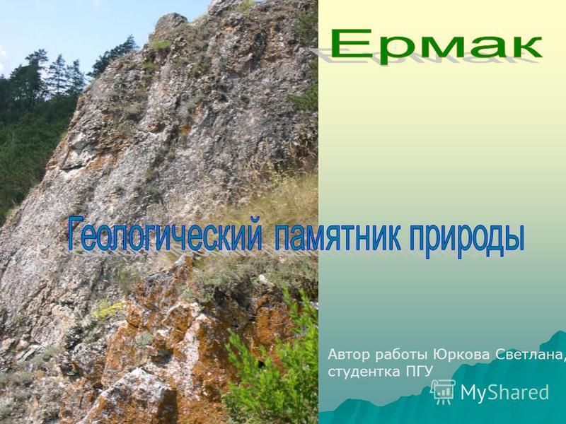Автор работы Юркова Светлана, студентка ПГУ