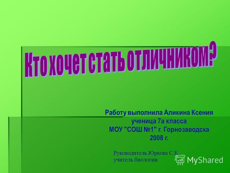 Руководитель Юркова С.К., учитель биологии