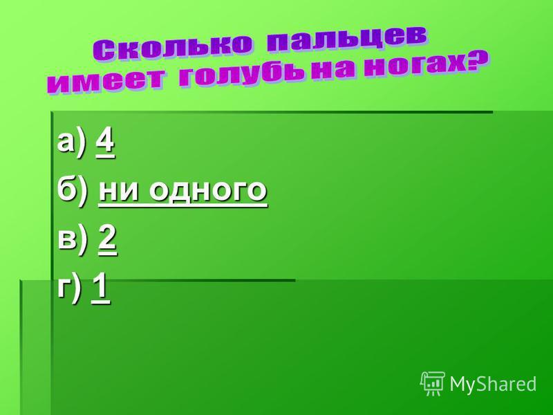а) 4 4 б) ни одного ни одного ни одного в) 2 2 г) 1 1