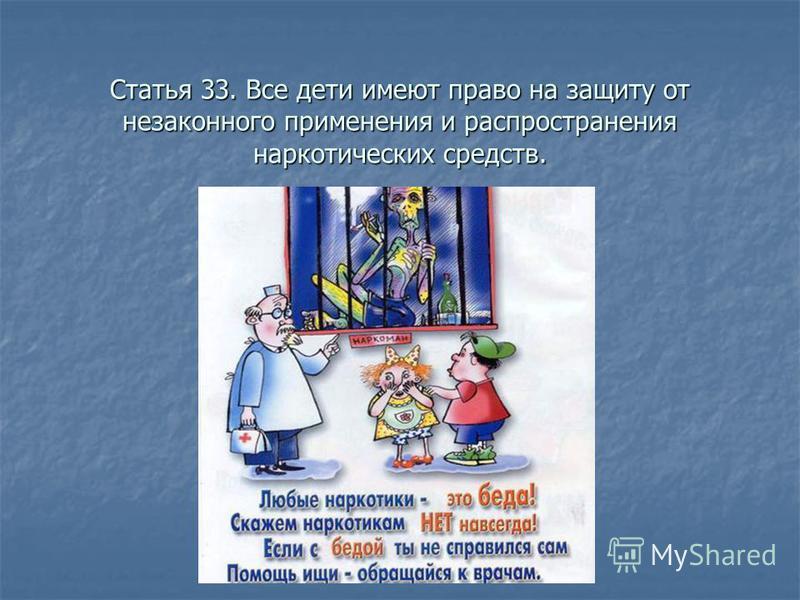 Статья 33. Все дети имеют право на защиту от незаконного применения и распространения наркотических средств.