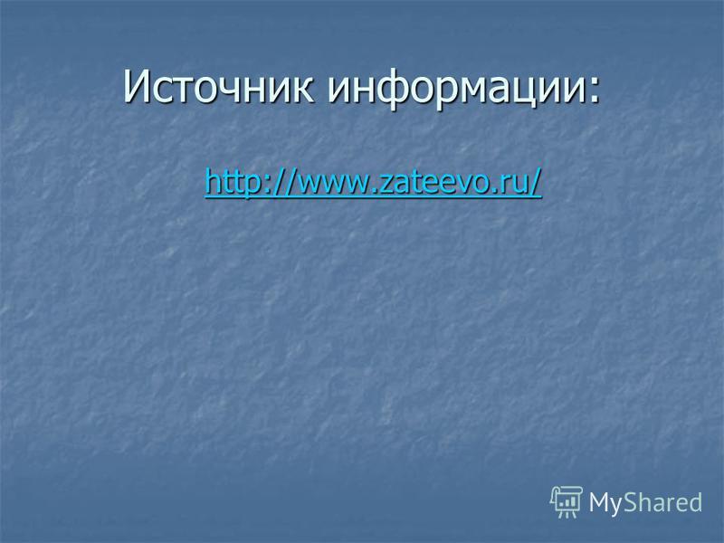 Источник информации: http://www.zateevo.ru/ http://www.zateevo.ru/http://www.zateevo.ru/
