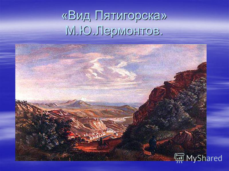 «Вид Пятигорска» М.Ю.Лермонтов.