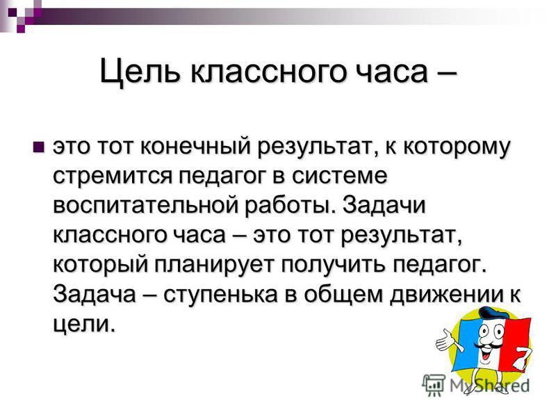 «Классный час есть форма прямого общения воспитателя со своими воспитанниками» (В.П.Созонов). «Классный час. В нашем понимании это не какая-то определённая форма работы, а час классного руководителя…» (Л.И.Маленкова). «Классный час можно назвать спец