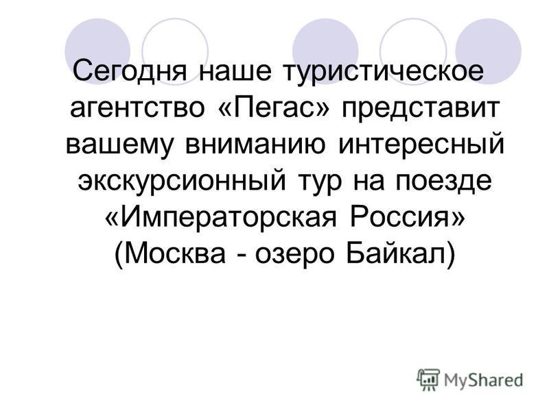 Сегодня наше туристическое агентство «Пегас» представит вашему вниманию интересный экскурсионный тур на поезде «Императорская Россия» (Москва - озеро Байкал)