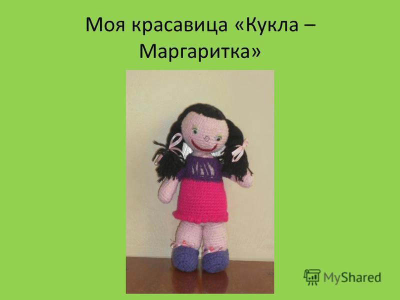 Моя красавица «Кукла – Маргаритка»